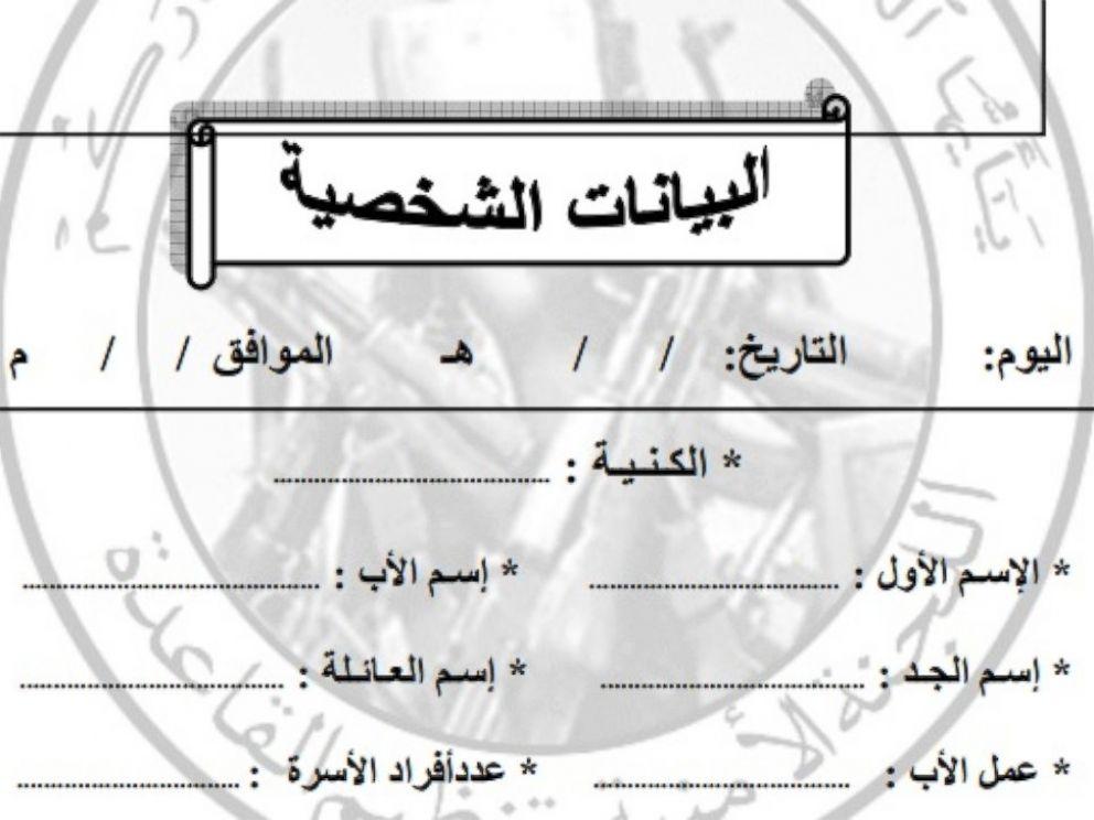 alqaeda_formular